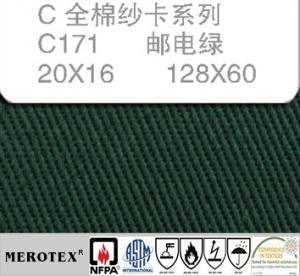 邮电绿240克全棉纱卡