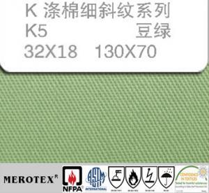 豆绿色全棉斜纹
