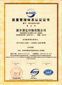 2016中文版ISO质量体系认证